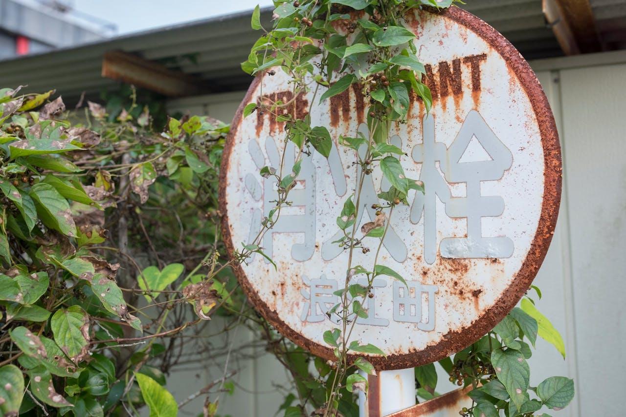De dorpen rondom de kerncentrale Fukushima zijn verlaten